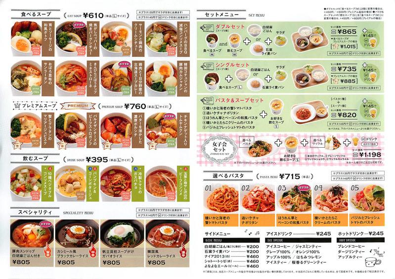 SS_20150913_01_006-very-berry-soap-kitamoto