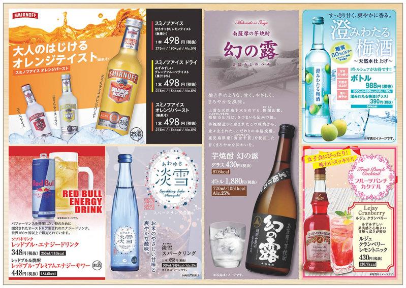 ginji-201509-reco855-page2