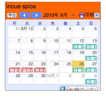 inoue_spice_calendar