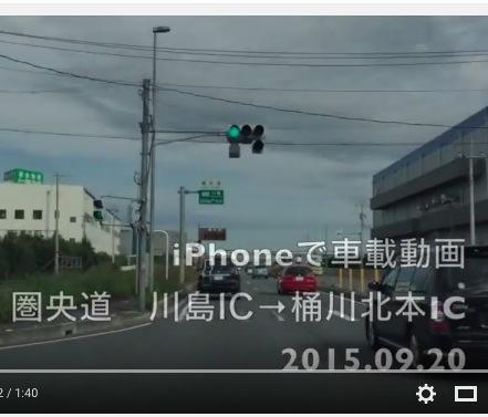 【車載動画(iPhone)】[2]圏央道 川島IC〜桶川北本IC(外回り)