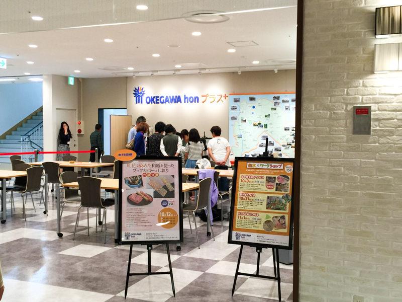 IMG_6212-okegawa-mine