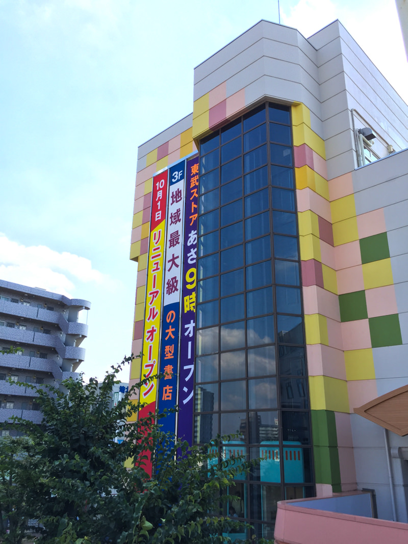 IMG_6223-okegawa-mine