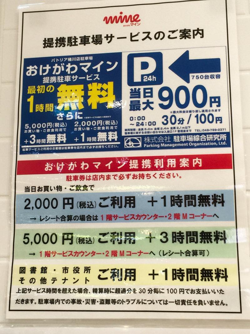 桶川マインの駐車場情報(台数、基本料金、最大、無料サービス)