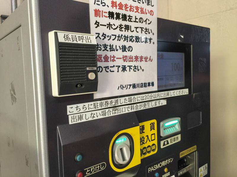 IMG_6257-okegawa-mine