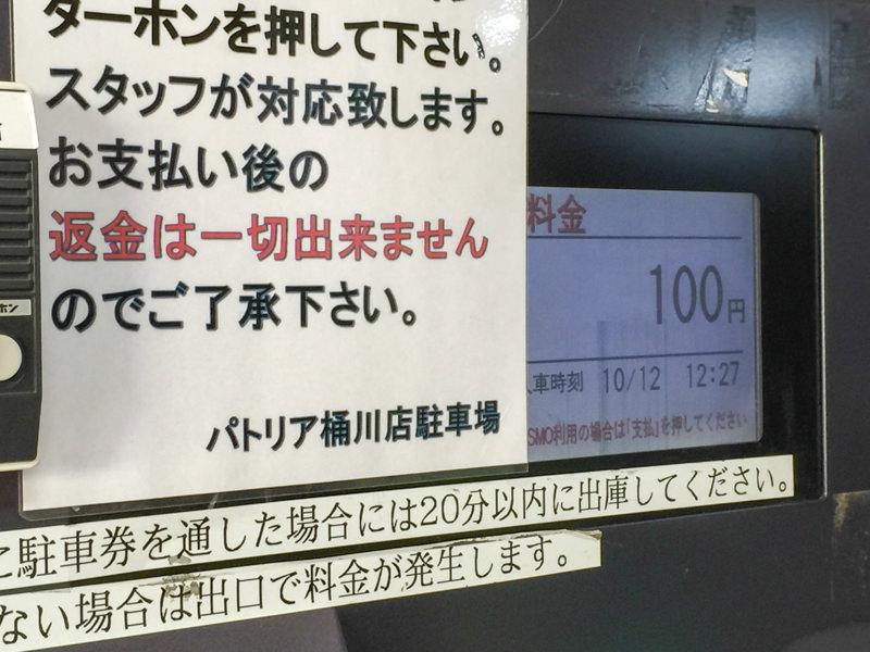 IMG_6258-okegawa-mine
