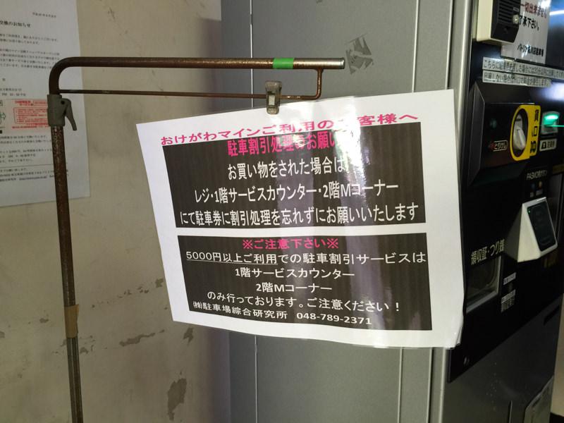 IMG_6259-okegawa-mine