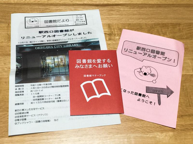 IMG_6316-okegawa-mine