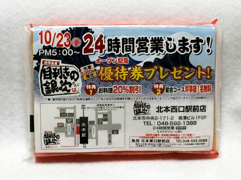 IMG_7226-mekiki-ginji
