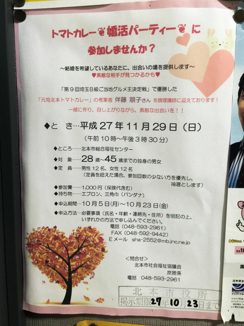 第4回 北本トマトカレー 婚活パーティ2015 11月29日開催