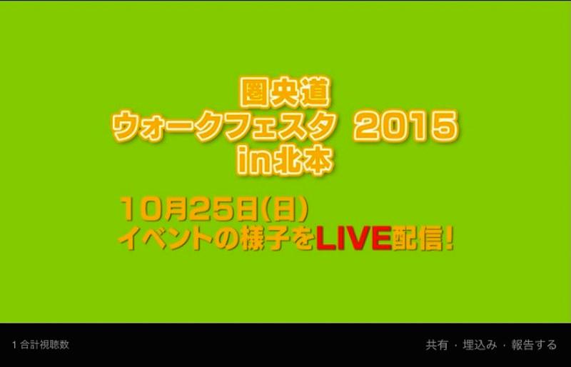 IMG_7945-kenodo-walk-festa-2015-kitamoto-live