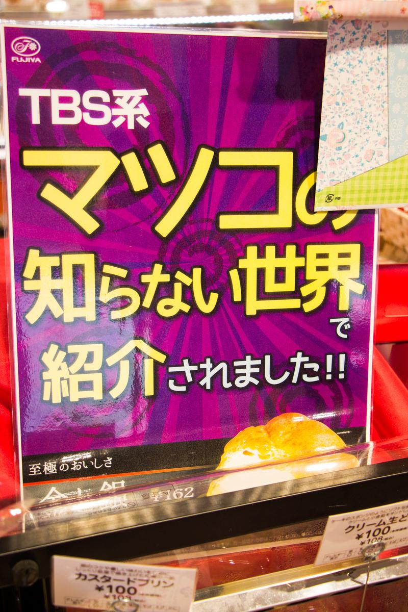 IMG_8818-fujiya-kitamoto