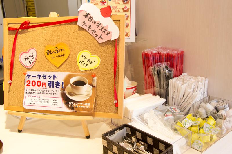 IMG_8829-fujiya-kitamoto