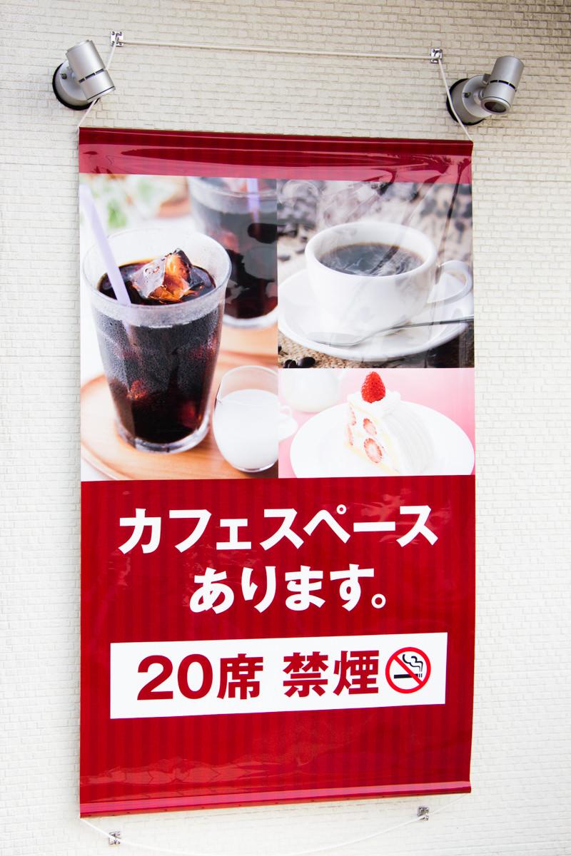 IMG_8860-fujiya-kitamoto