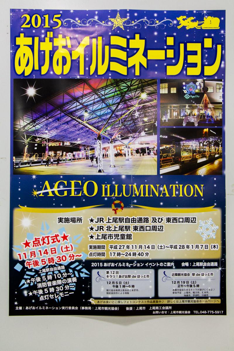あげおイルミネーション2015 〜点灯式11月14日〜