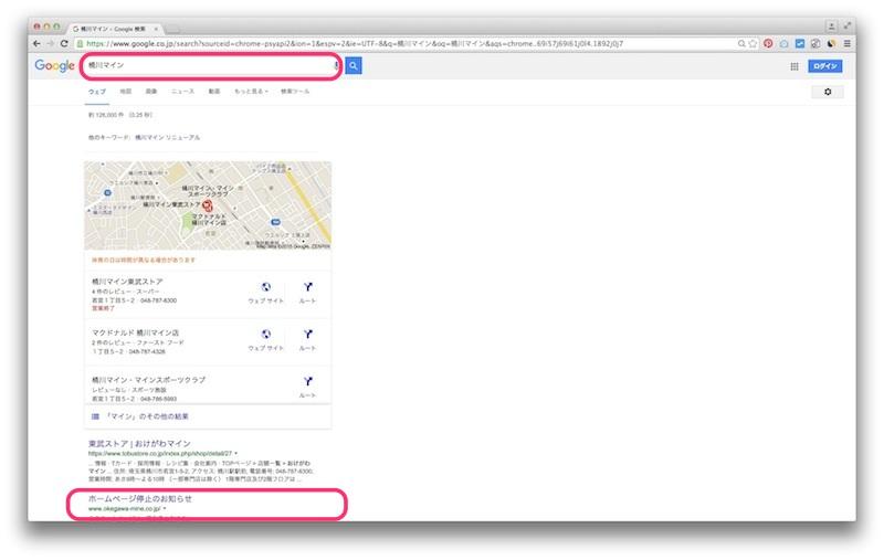 10月リニューアル「桶川マイン」の情報を知りたいのに、ホームページ停止中・・・