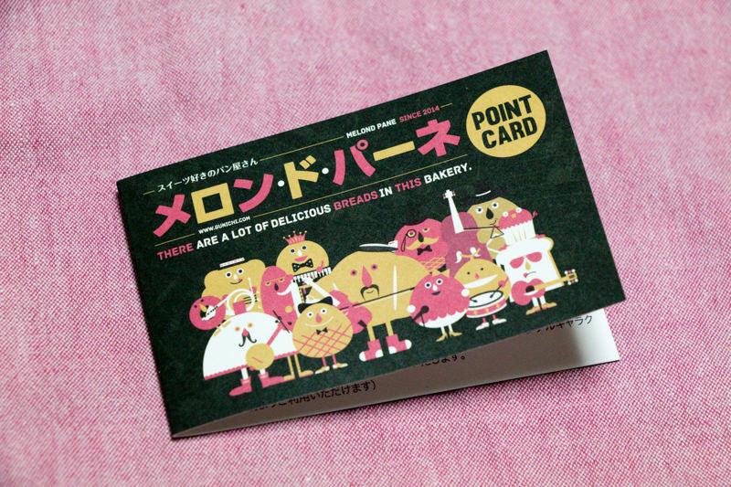 IMG_0043-melond-pane-kitamoto
