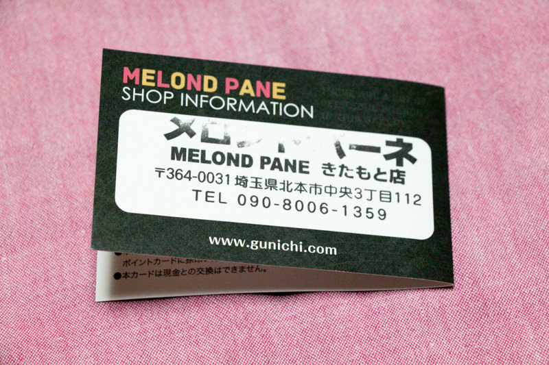 IMG_0045-melond-pane-kitamoto
