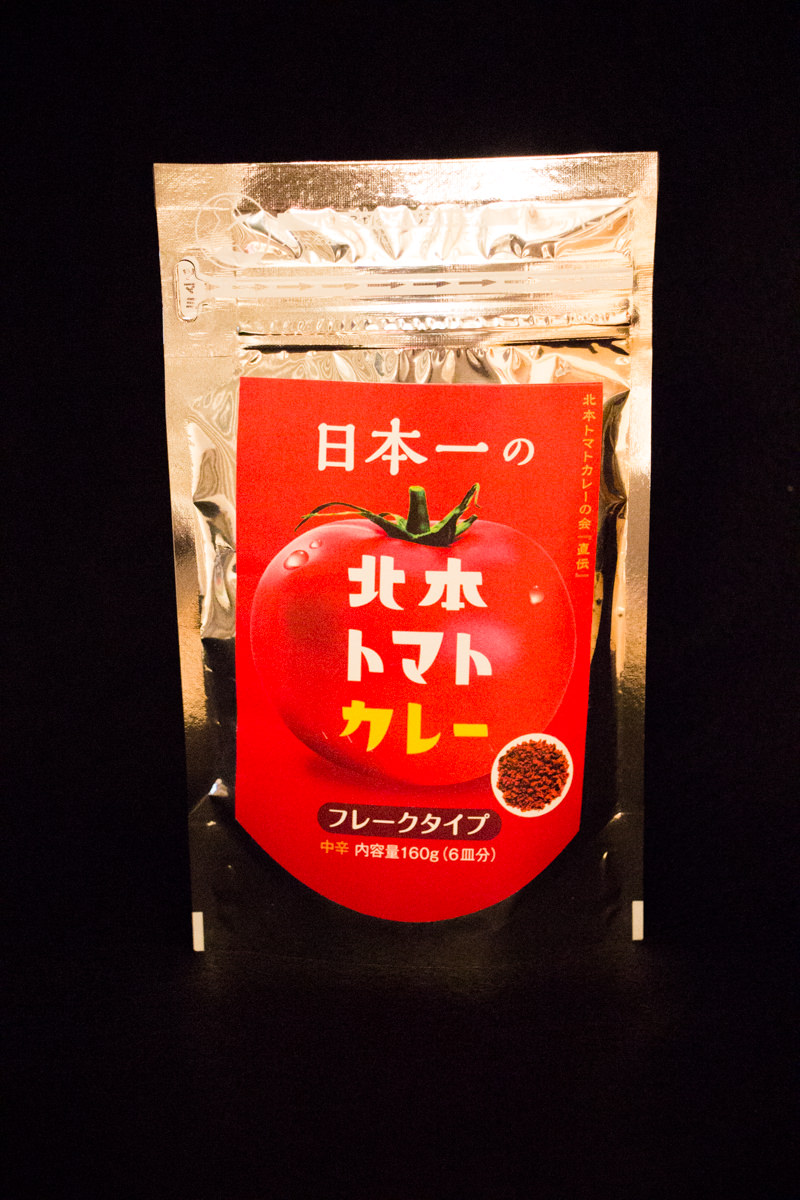 IMG_0161-kitamoto-tomato-curry-flake