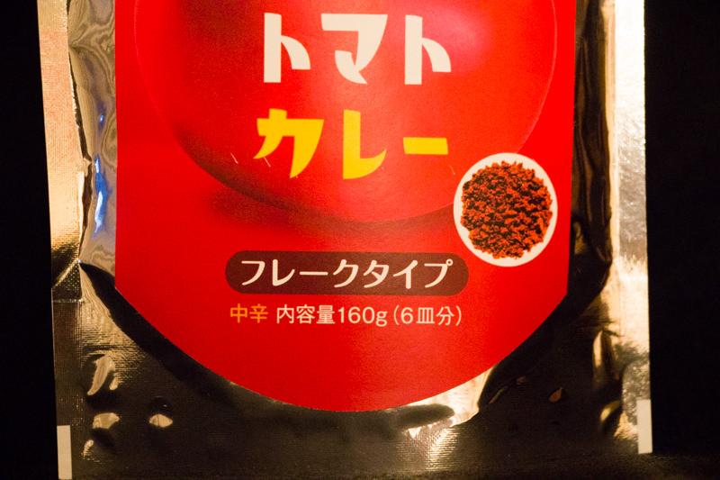 IMG_0164-kitamoto-tomato-curry-flake