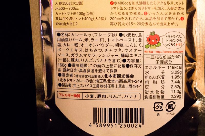 IMG_0171-kitamoto-tomato-curry-flake