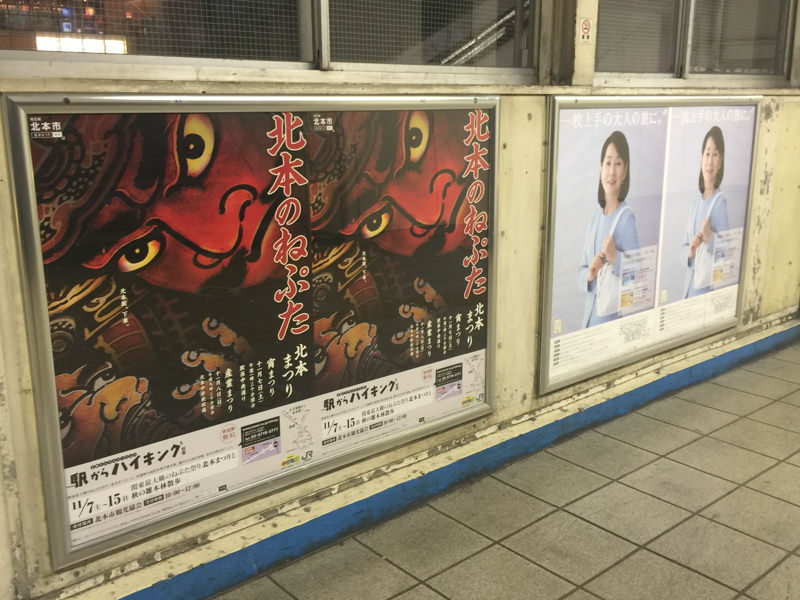 北本のねぷた「北本宵まつり」のポスター 高崎線や都内の駅で見つけたよ 市外からたくさん来るといいね!