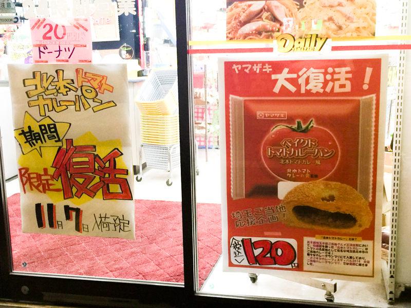 IMG_8956-kitamoto-tomato-curry-pan