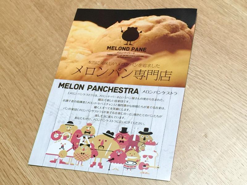 IMG_9030-melond-pane-kitamoto