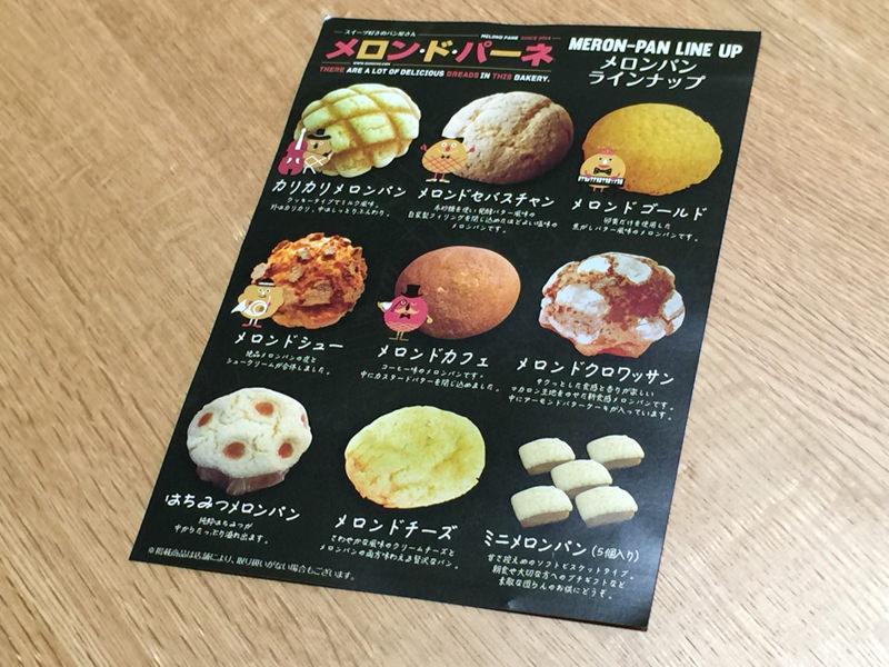 IMG_9031-melond-pane-kitamoto