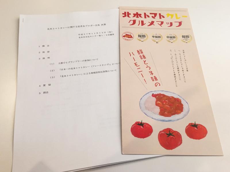 IMG_9289-kitamoto-tomato-curry-flake