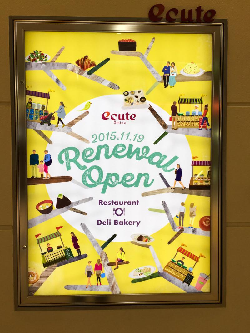 エキュート大宮、リニューアルオープン! 飲食物販店舗ゾーン12店を見てきた!