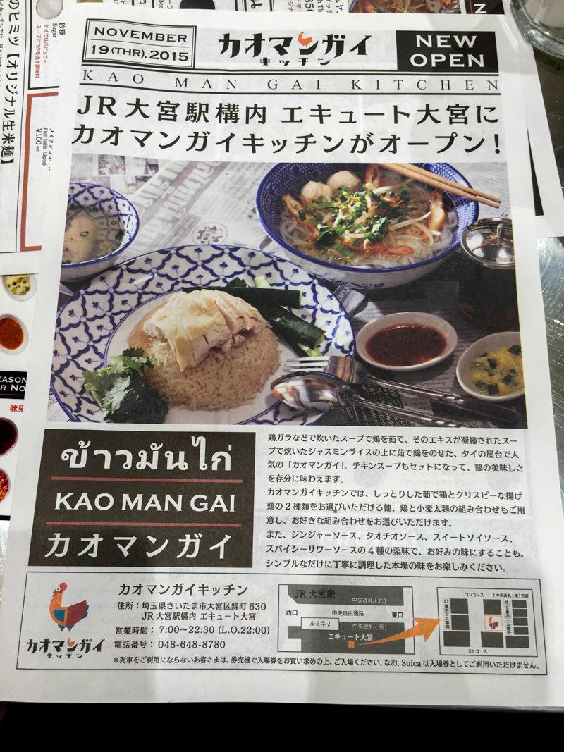 IMG_9671-khao-man-kai