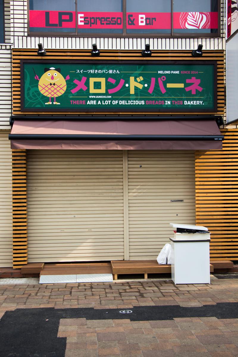 IMG_9760-melond-pane-kitamoto