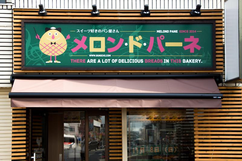 【11/08オープン】メロン・ド・パーネきたもと店 オープン前の潜入取材に行ってきた
