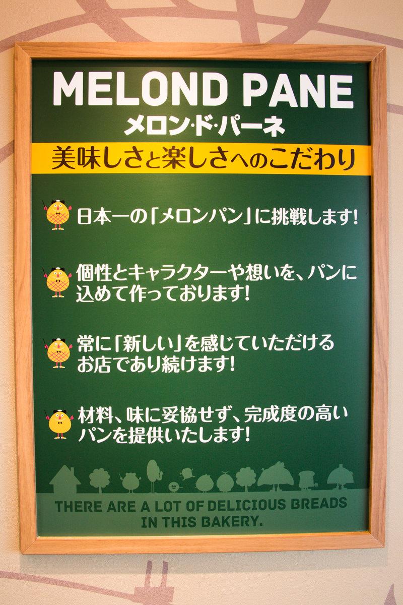 IMG_9794-melond-pane-kitamoto