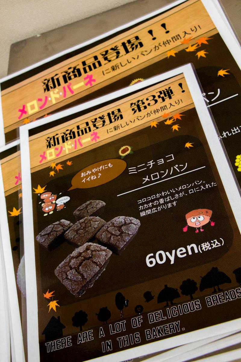 IMG_9816-melond-pane-kitamoto