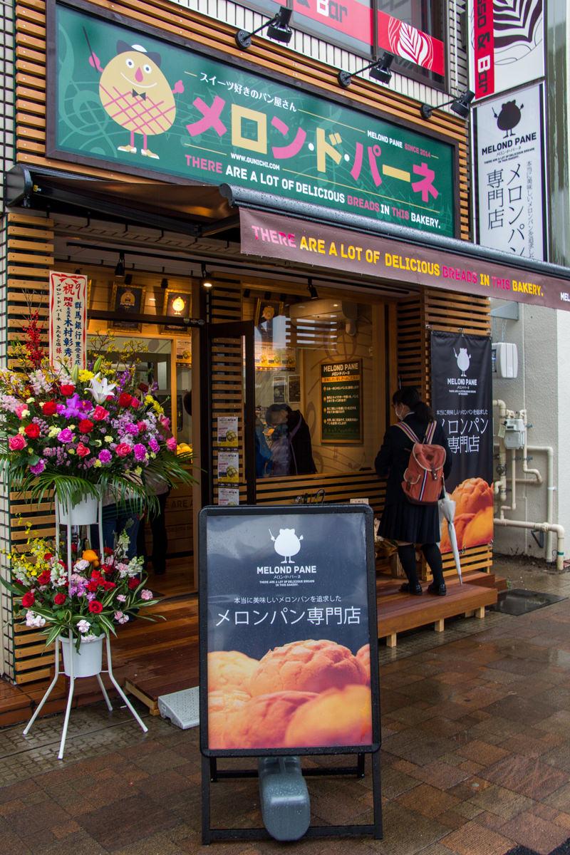 IMG_9985-melond-pane-kitamoto