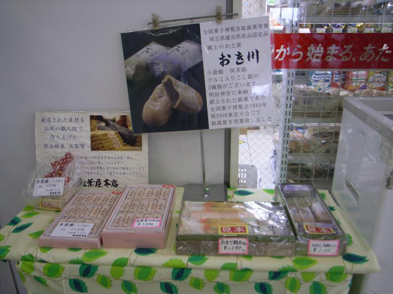 R0013758-okegawa-snap-1