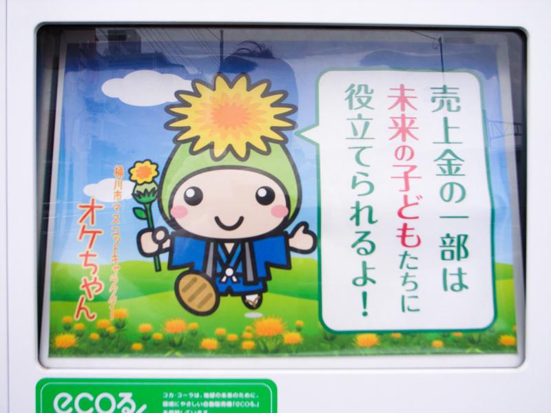 R0013789-okegawa-snap-2