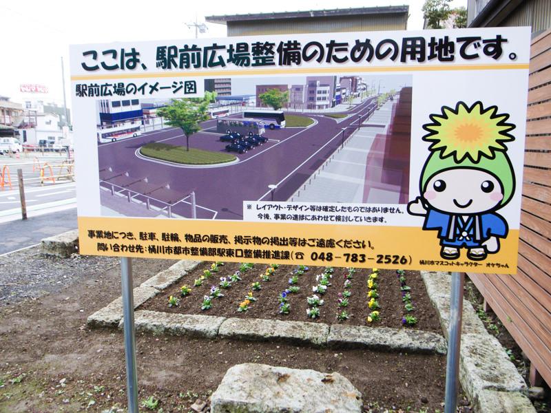R0013814-okegawa-snap-2