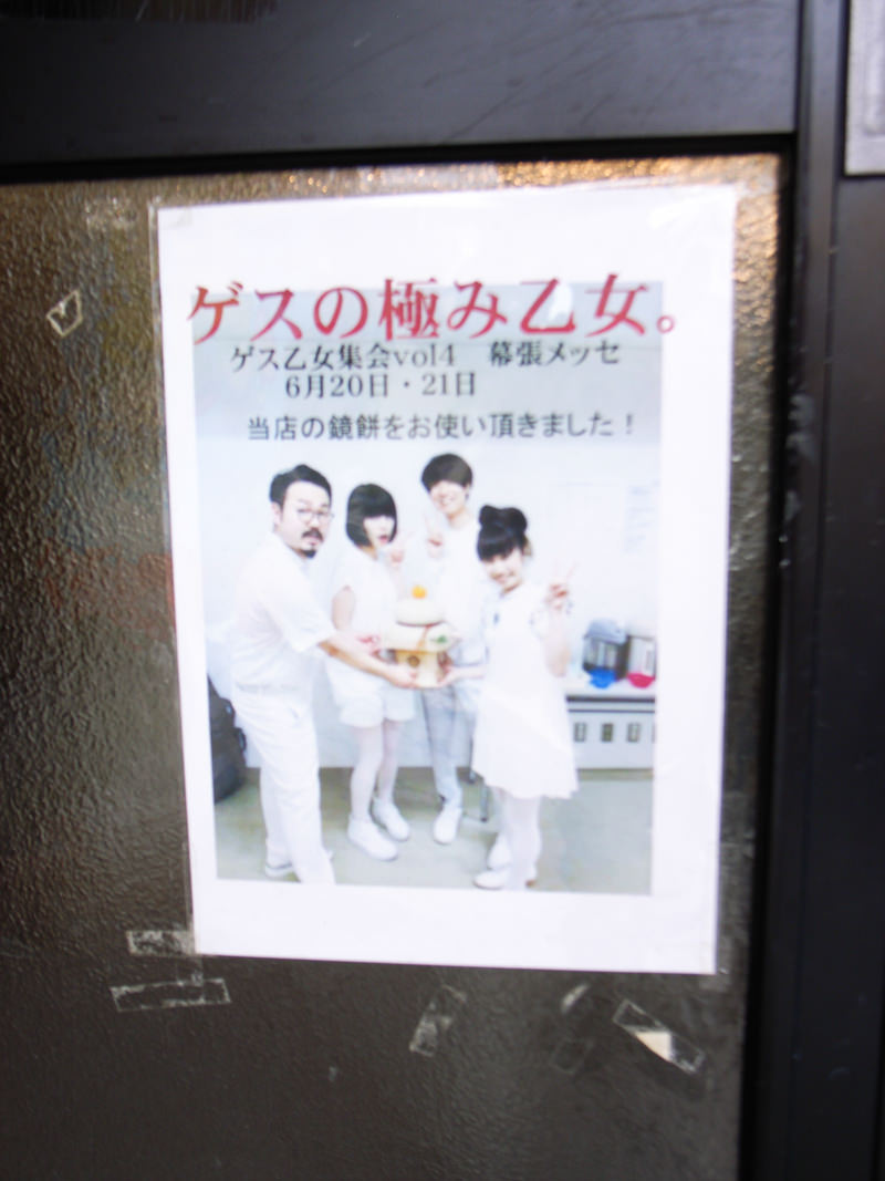 R0013821-okegawa-snap-2