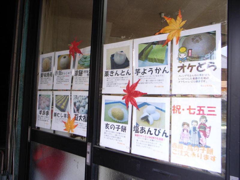 R0013822-okegawa-snap-2