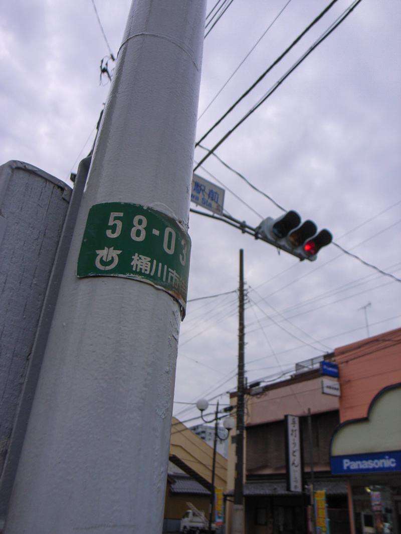 R0013830-okegawa-snap-2