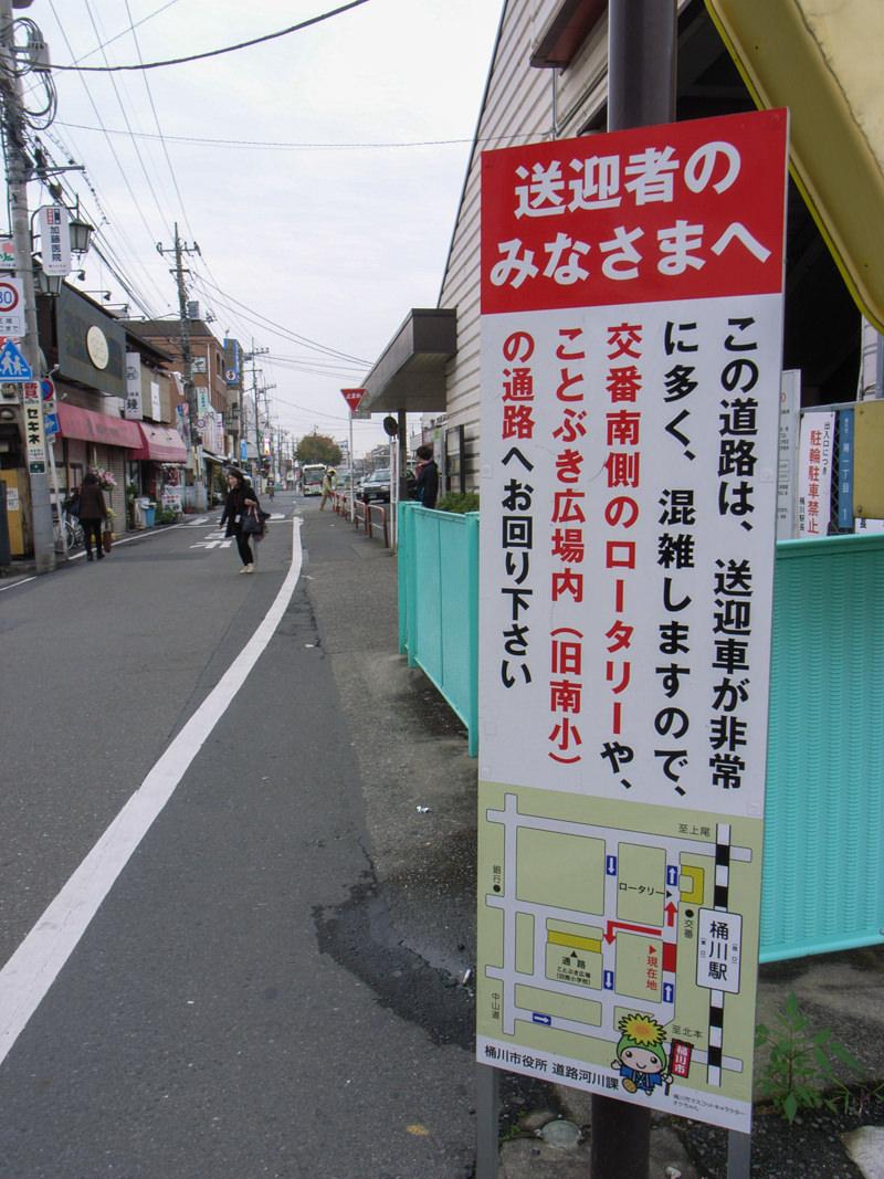 R0013850-okegawa-snap-2