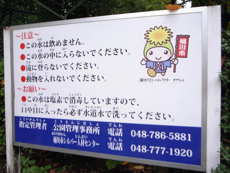 R0013953-okegawa-snap-3