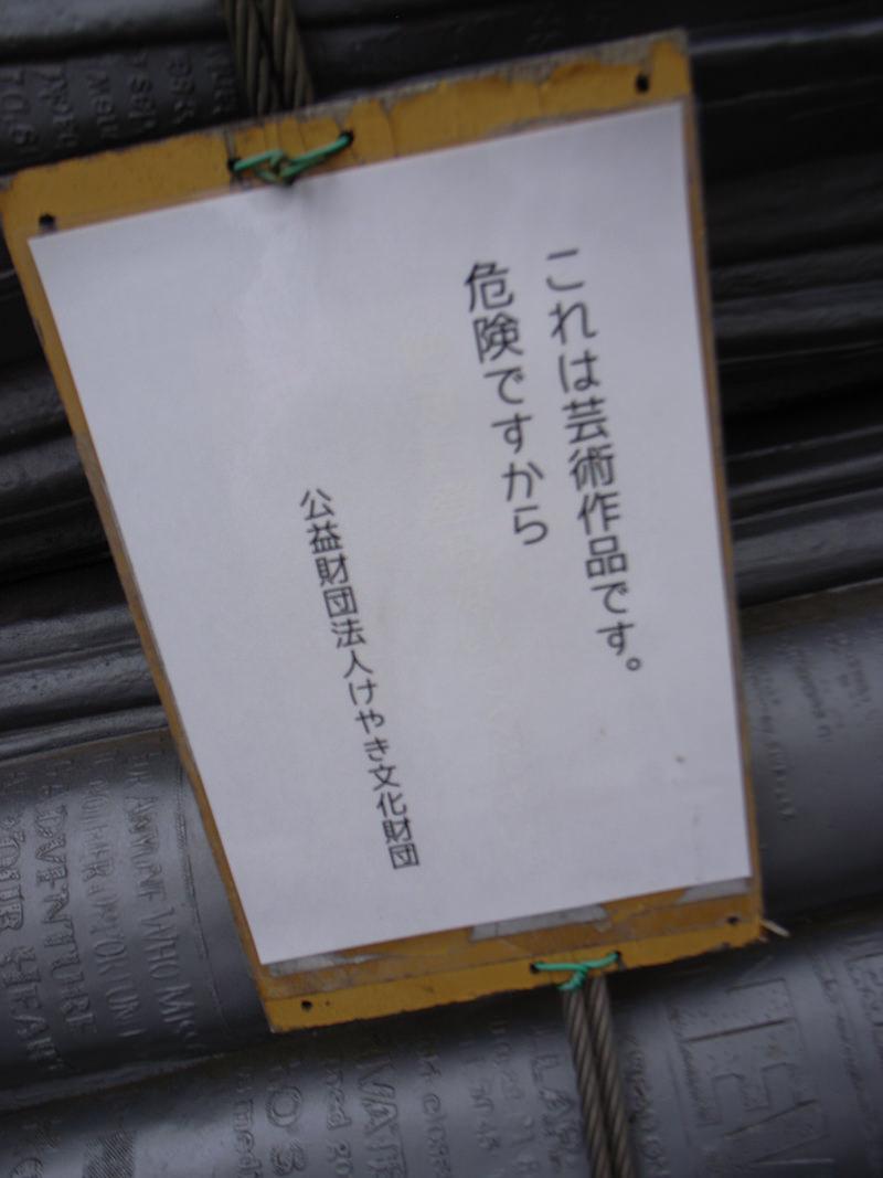 R0013959-okegawa-snap-3