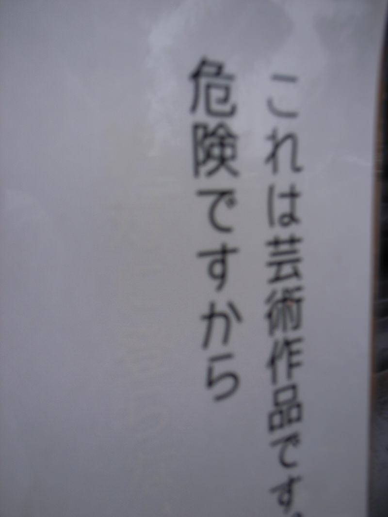 R0013960-okegawa-snap-3
