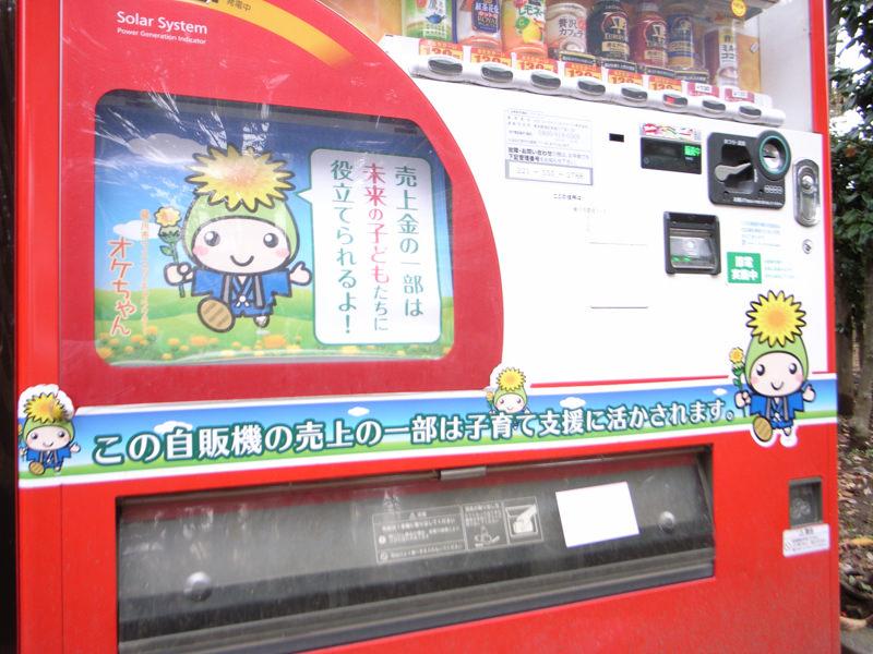 R0013962-okegawa-snap-3
