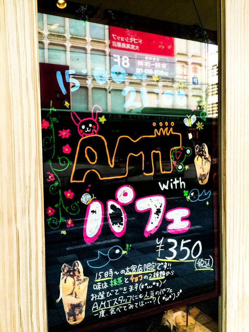 抹茶とチョコの2種類が嬉しい「AMT with パフェ」お手頃価格350円 大宮限定で販売