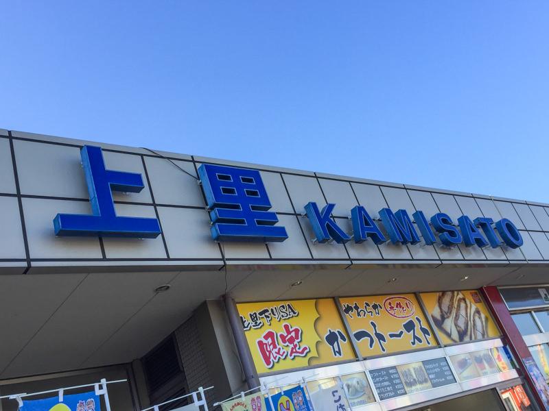 IMG_1714-kamisato-sic