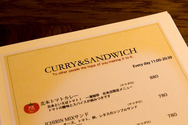 IMG_3403-ichirin-kitamoto-tomato-curry